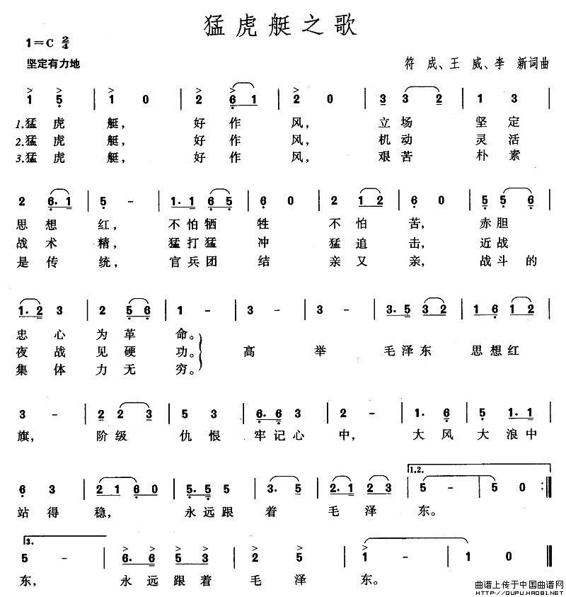 飞行艇简谱_飞行艇钢琴简谱