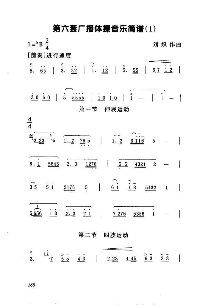 第六套广播体操音乐简谱
