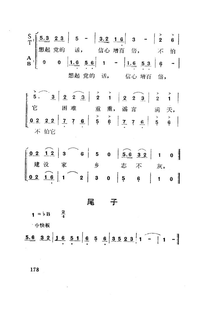 红梅岭(歌剧曲谱)(张予作曲)(101-141)