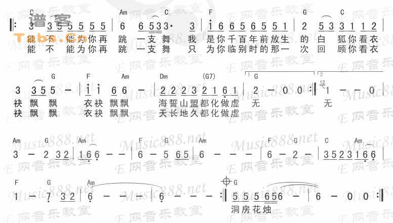 白狐古筝曲谱