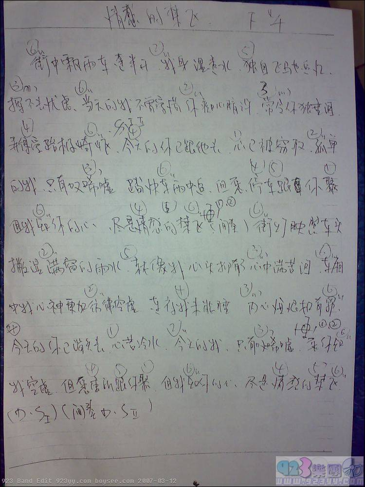 刘德华-情感的禁区_吉他谱_搜谱网