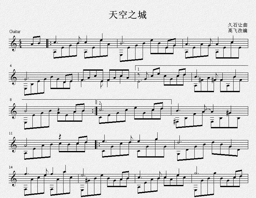 天空之城 C调 吉他独奏谱 五线谱