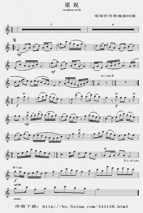 梁祝 高音萨克斯谱