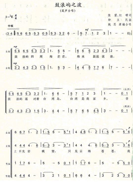 鼓浪屿之波第一页 混声合唱谱