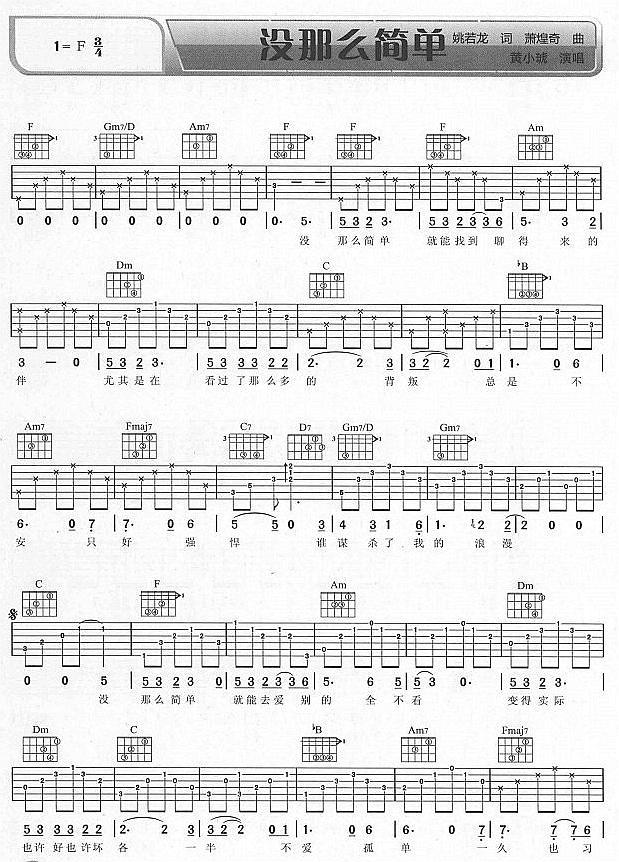 没那么简单吉他谱子_没那么简单1_吉他谱_搜谱网