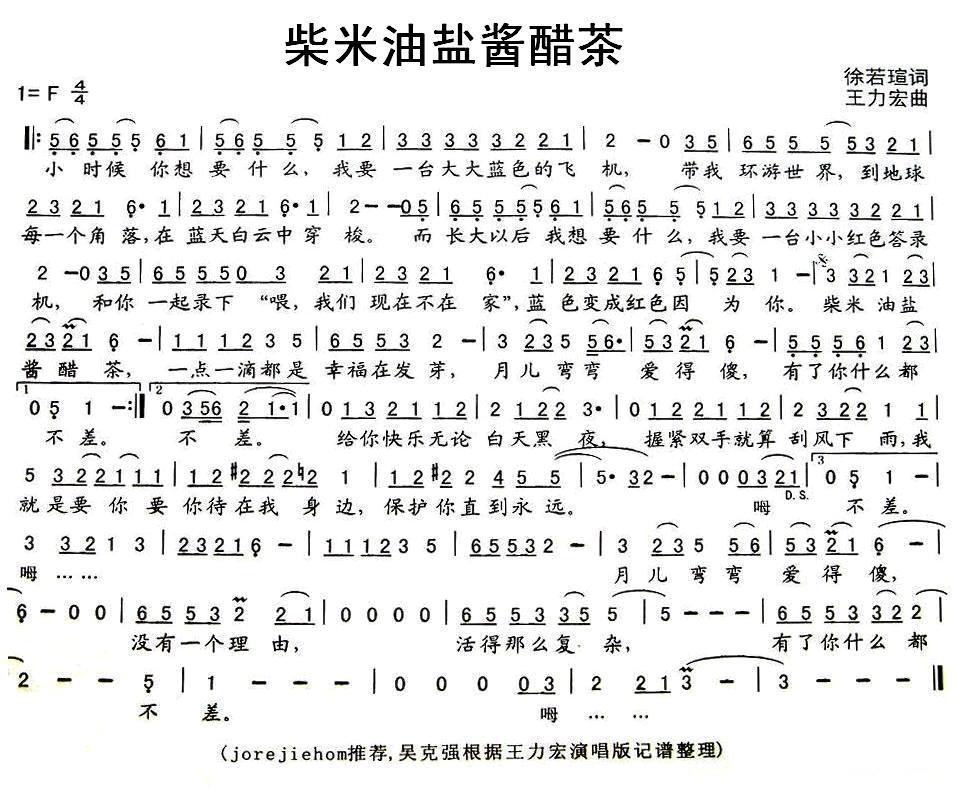 柴米油盐酱醋茶(徐若瑄词 王力宏曲)_简谱